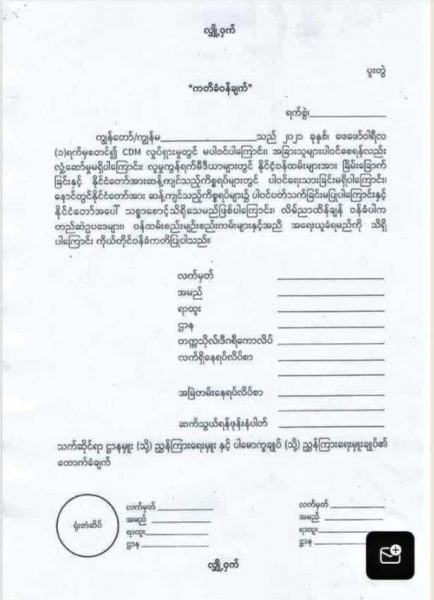 Letter sent to Myanmar students